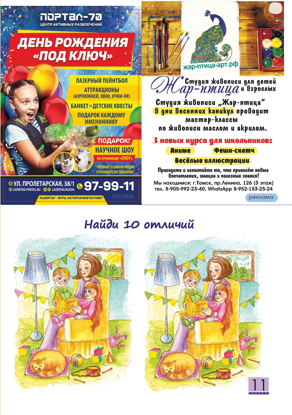 Детский журнал Енот - 2020.03 Страница 11