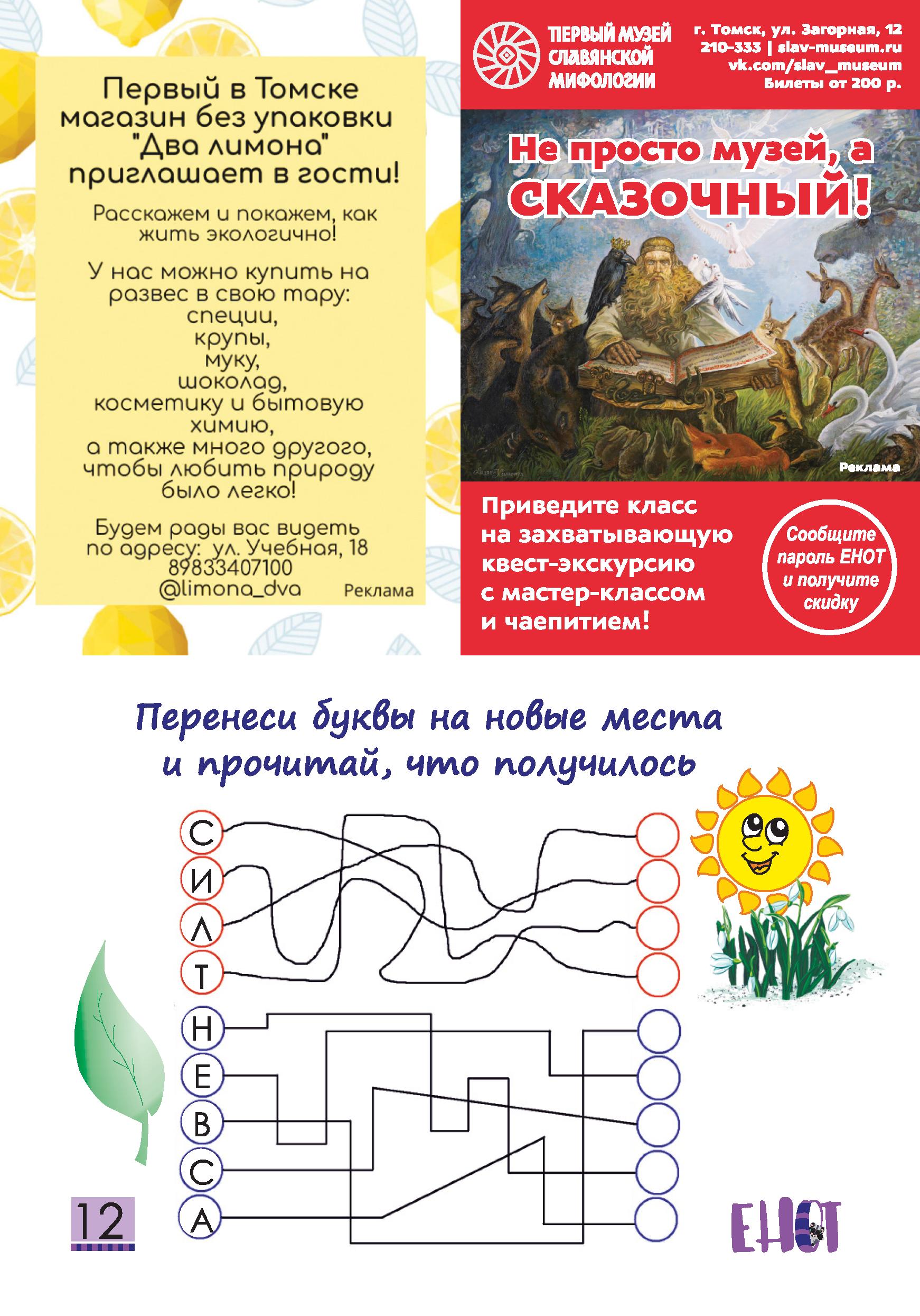 Детский журнал Енот - 2020.03 Страница 12
