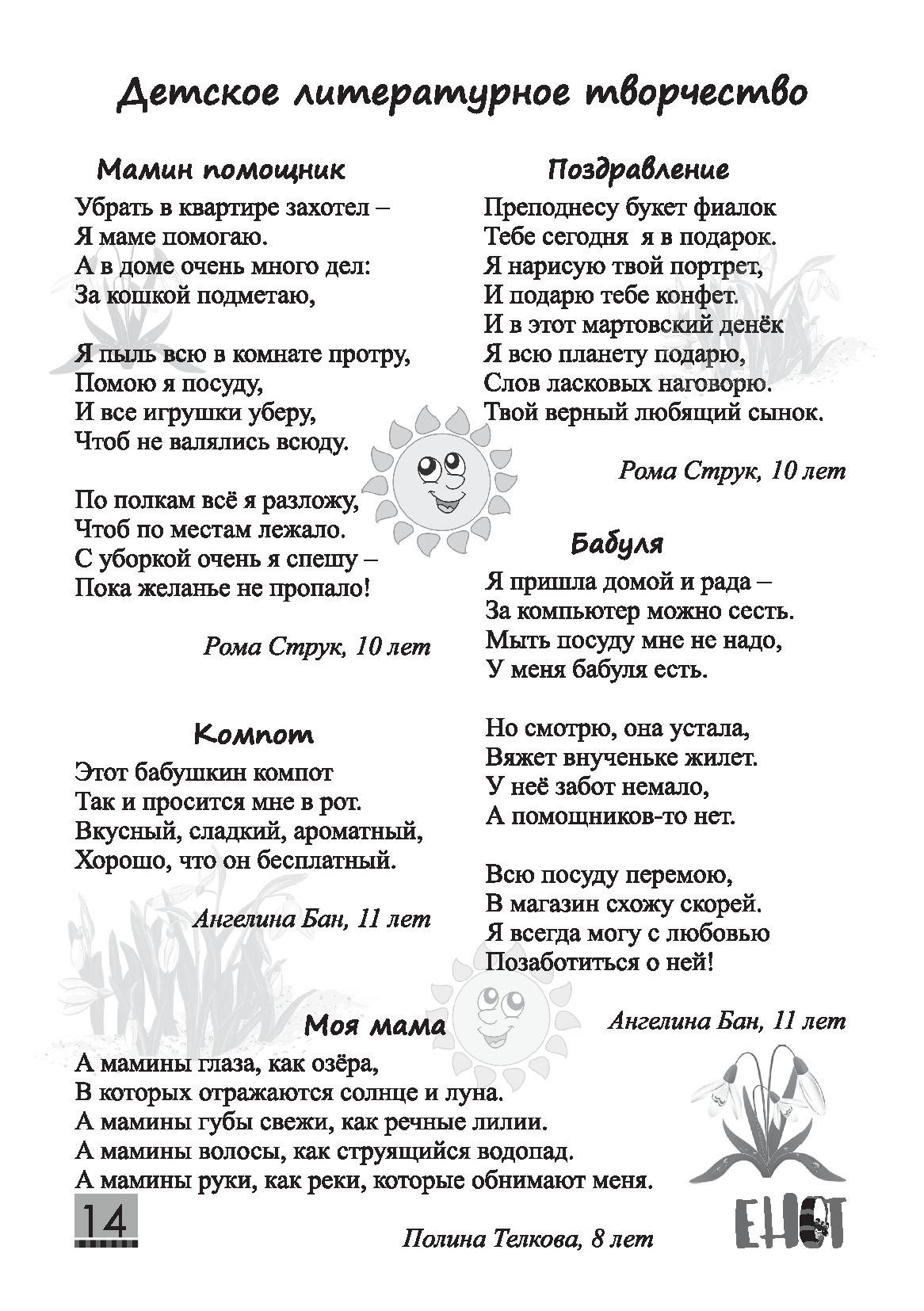 Детский журнал Енот - 2020.03 Страница 14