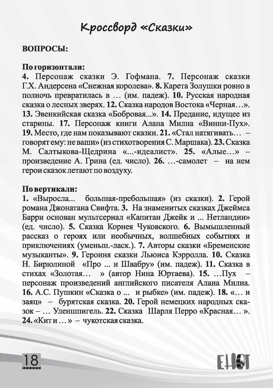 Детский журнал Енот - 2020.03 Страница 18