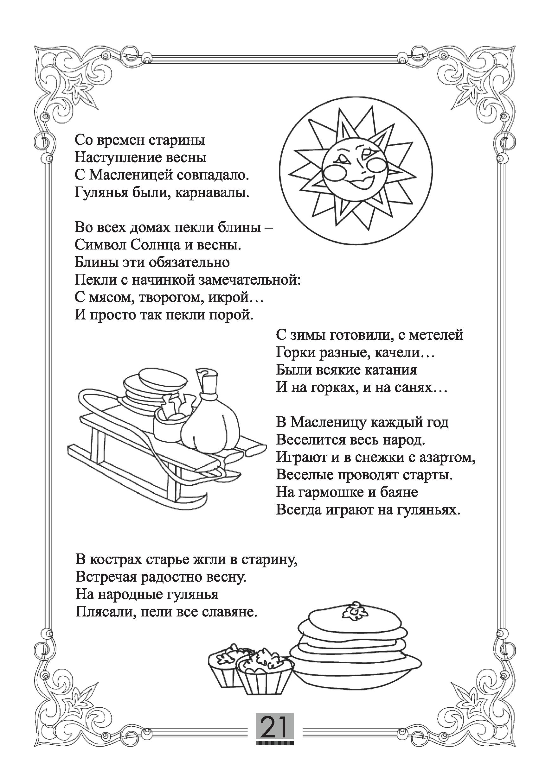 Детский журнал Енот - 2020.03 Страница 21