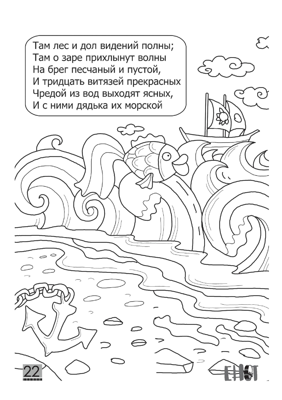 Детский журнал Енот - 2020.03 Страница 22