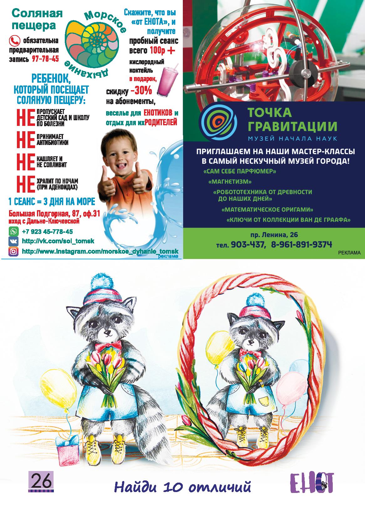 Детский журнал Енот - 2020.03 Страница 26