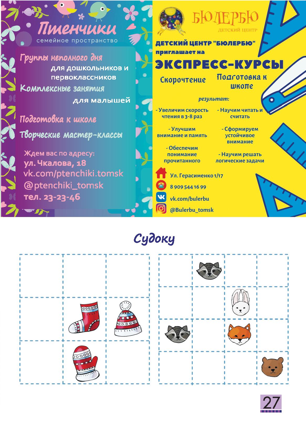 Детский журнал Енот - 2020.03 Страница 27