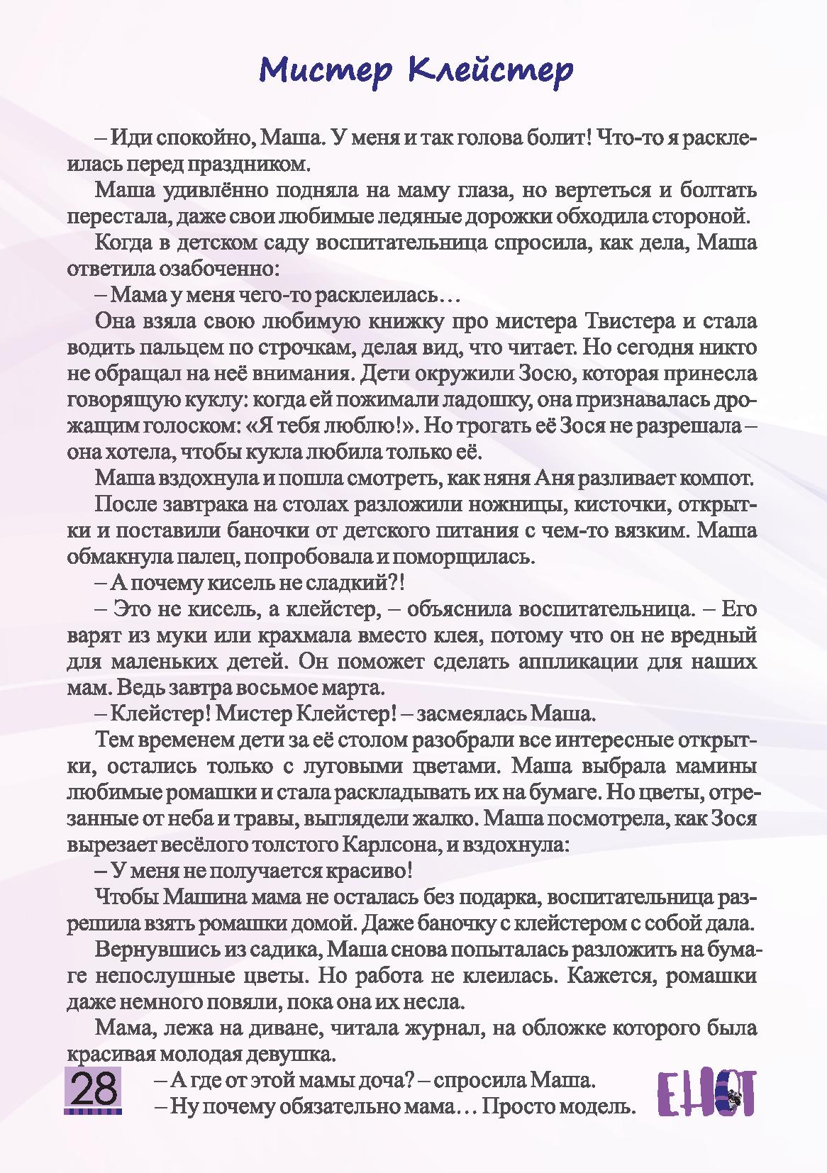 Детский журнал Енот - 2020.03 Страница 28