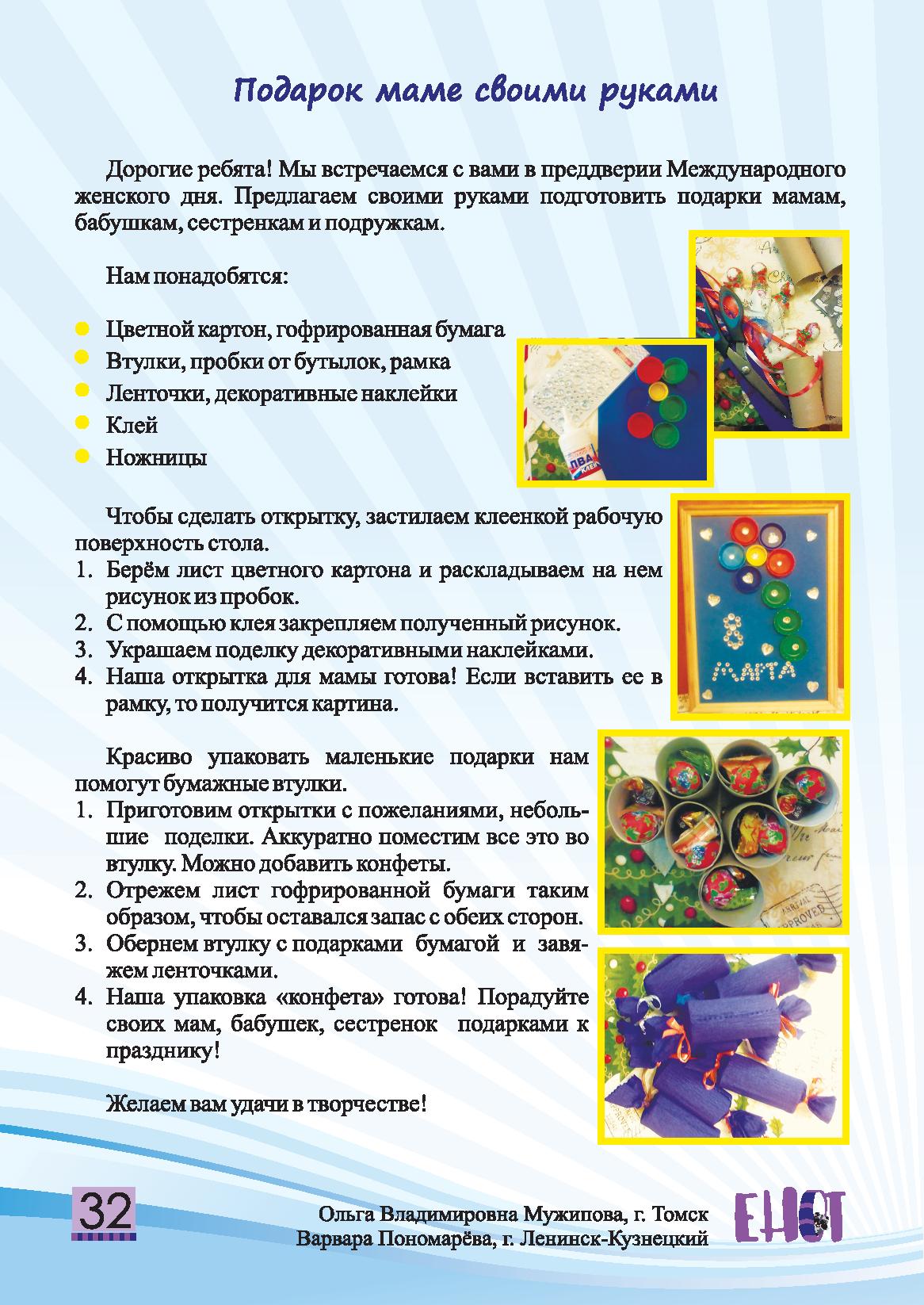 Детский журнал Енот - 2020.03 Страница 32