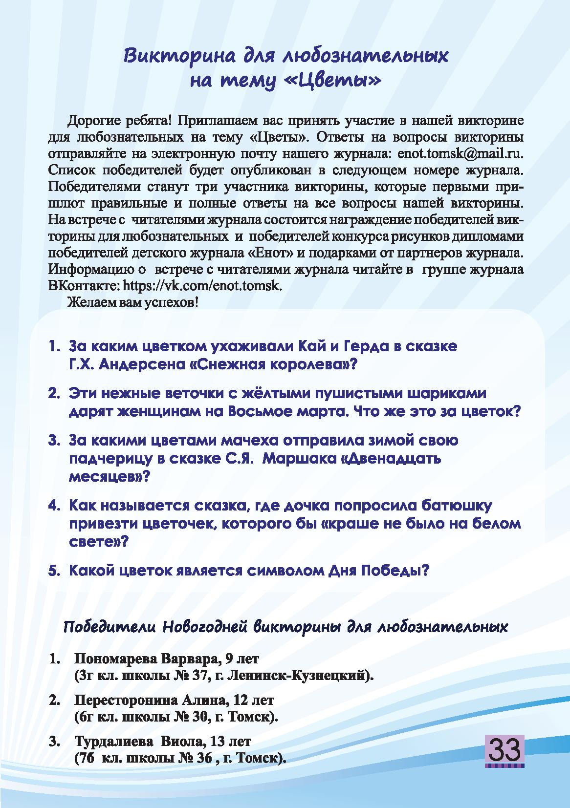 Детский журнал Енот - 2020.03 Страница 33