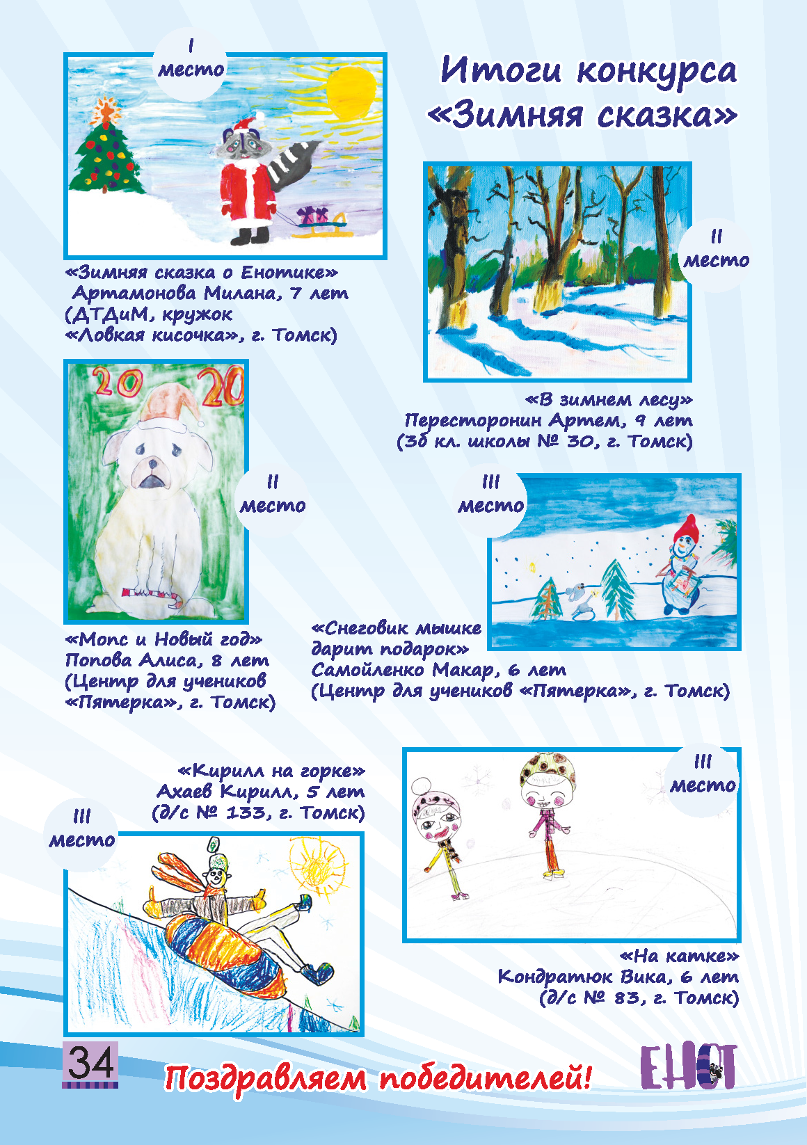 Детский журнал Енот - 2020.03 Страница 34