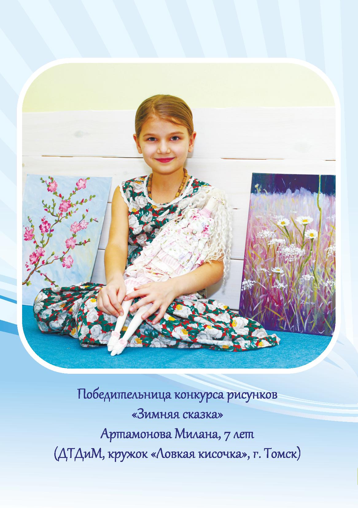 Детский журнал Енот - 2020.03 Страница 36