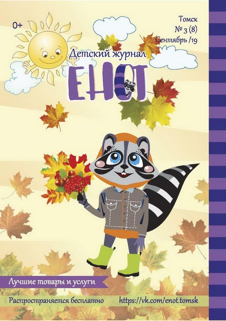 Детский журнал Енот - Сентябрь 2019 (01)