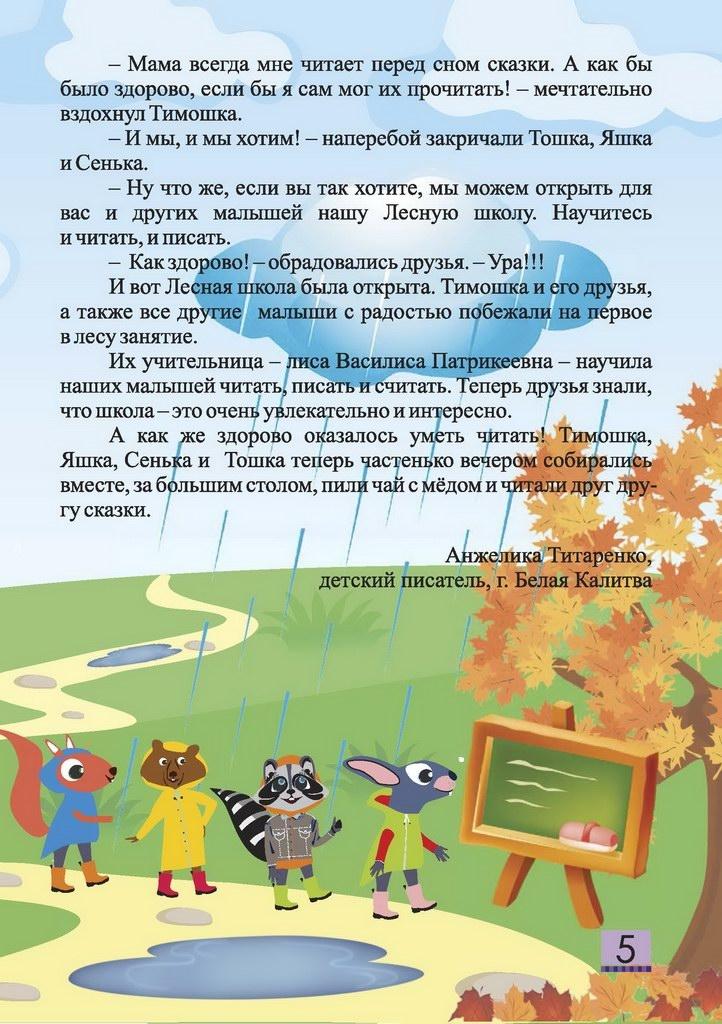 Детский журнал Енот - Сентябрь 2019 (05)