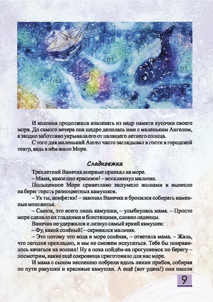 Детский журнал Енот - Сентябрь 2019 (09)