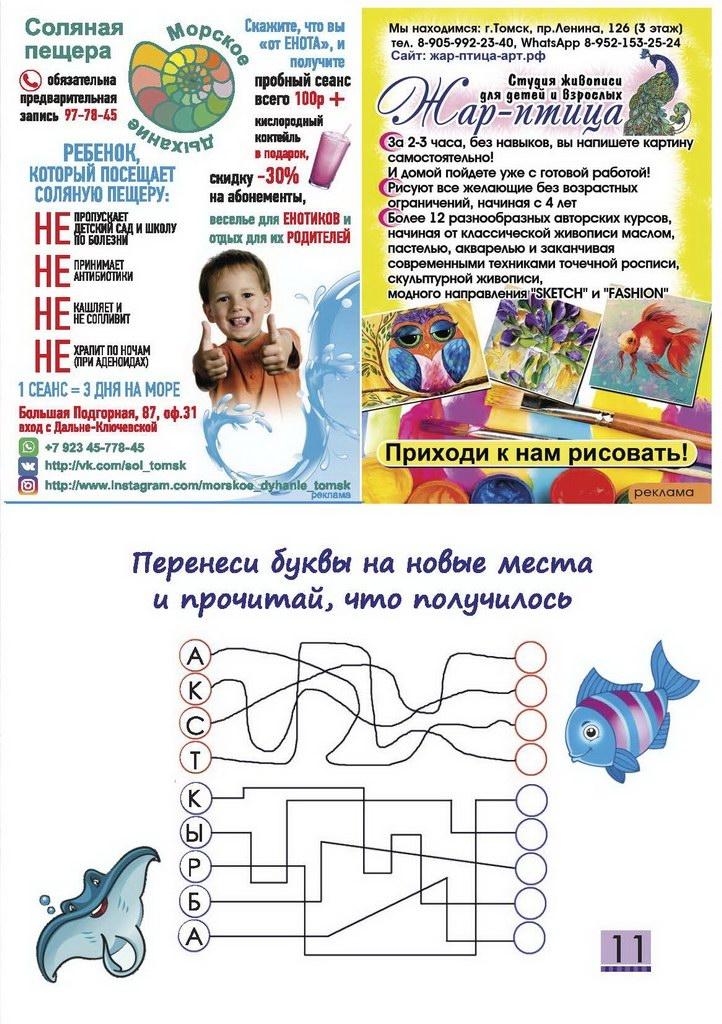 Детский журнал Енот - Сентябрь 2019 (11)