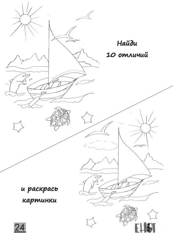 Детский журнал Енот - Сентябрь 2019 (24)
