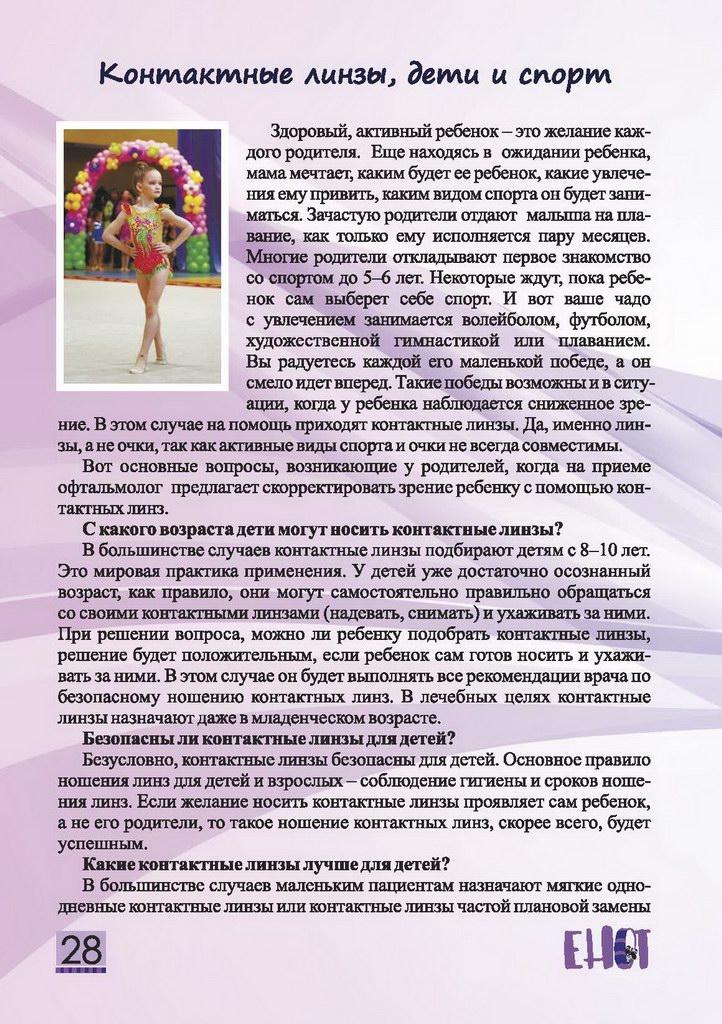 Детский журнал Енот - Сентябрь 2019 (28)