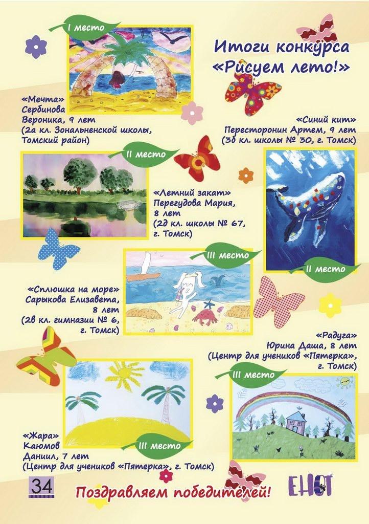 Детский журнал Енот - Сентябрь 2019 Cor 2 Страница 34 новый размер