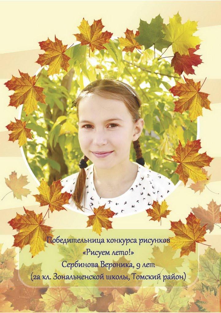 Детский журнал Енот - Сентябрь 2019 Cor 2 Страница 36 новый размер