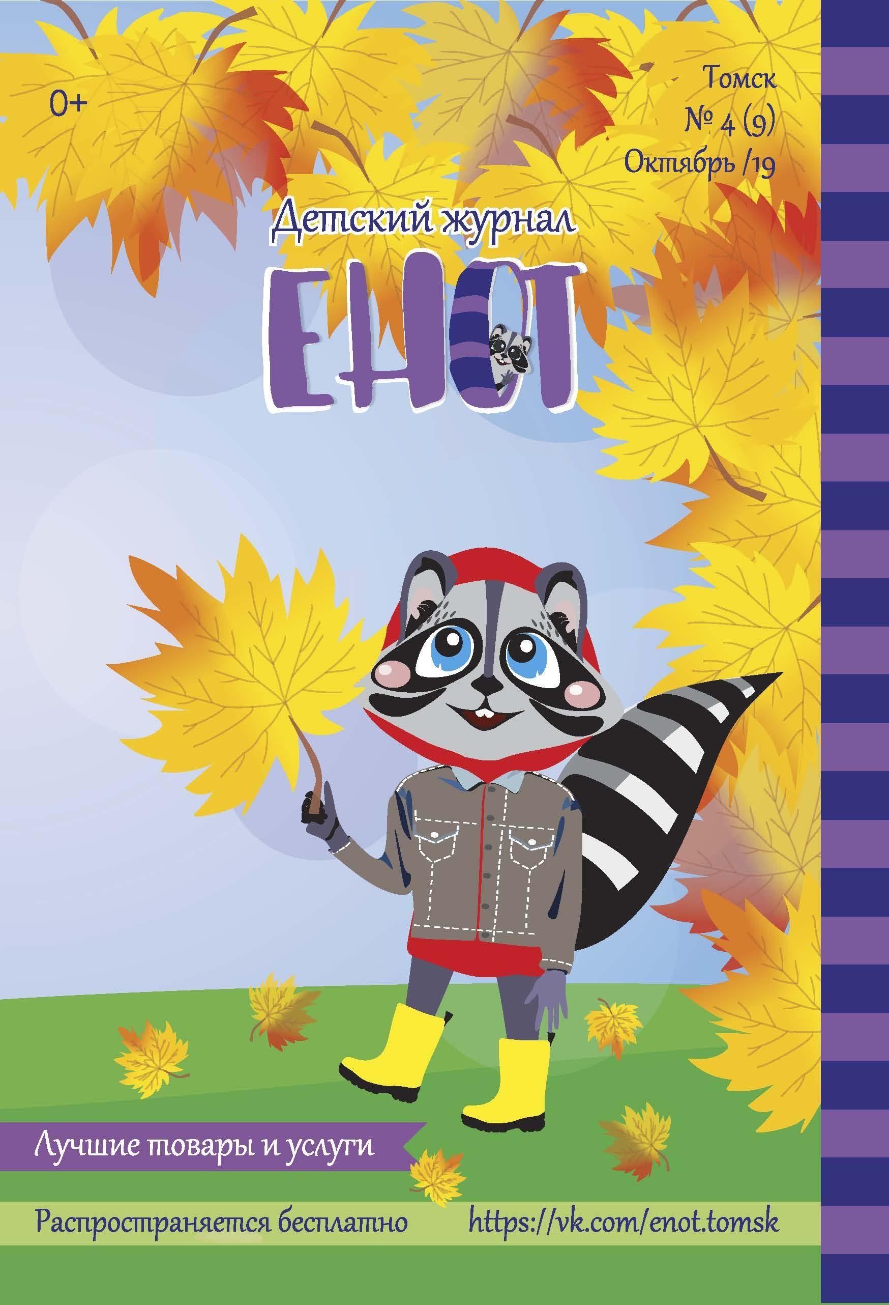 Детский журнал Енот - 2019.10 Страница 01