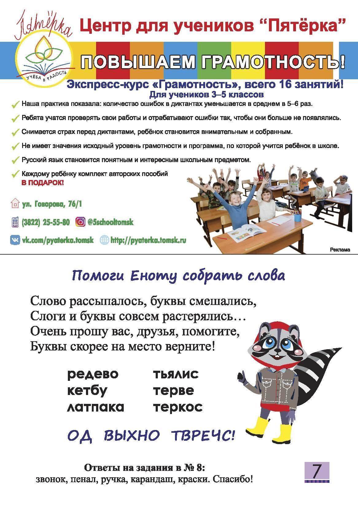 Детский журнал Енот - 2019.10 Страница 07