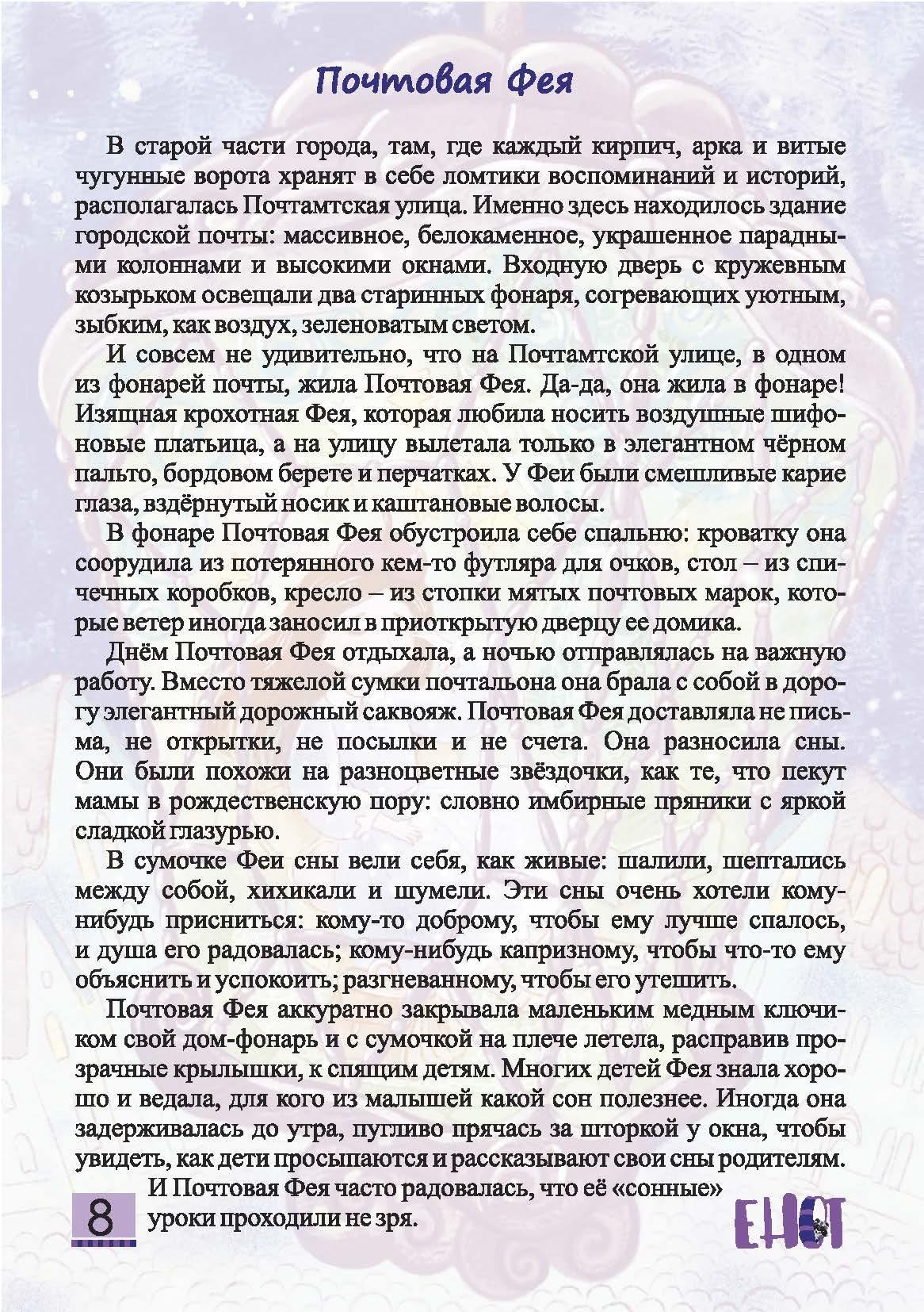 Детский журнал Енот - 2019.10 Страница 08