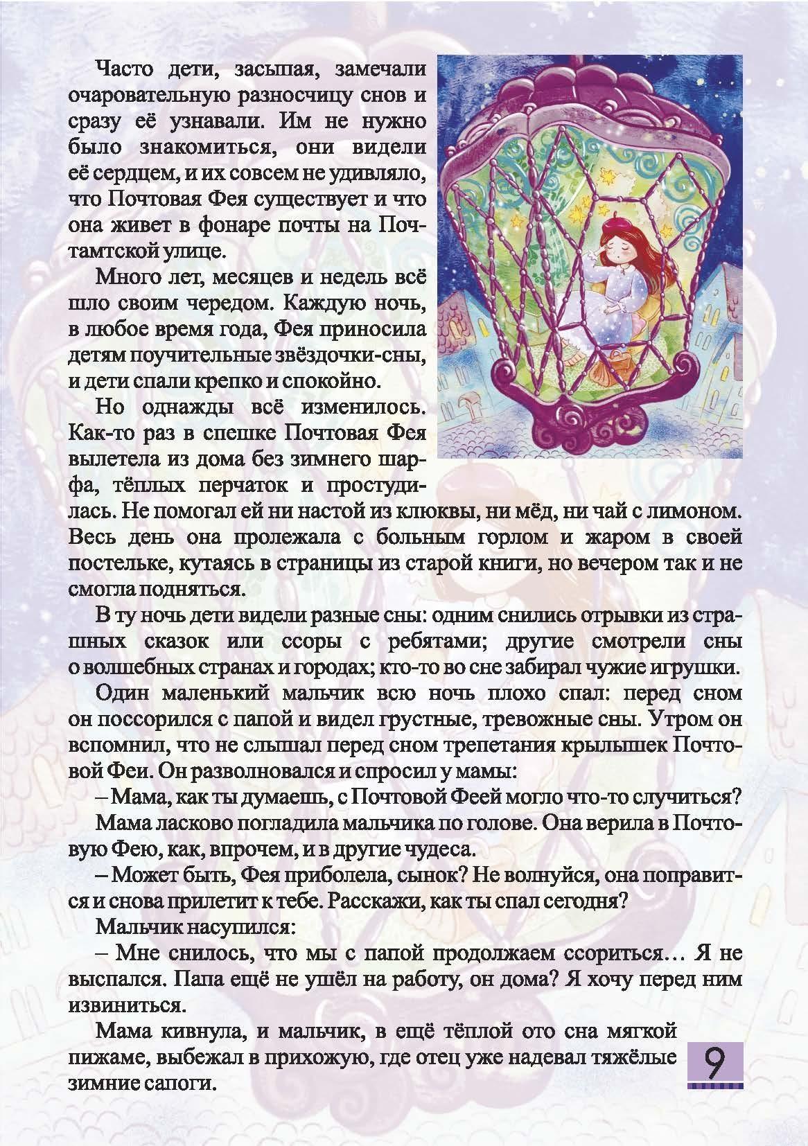 Детский журнал Енот - 2019.10 Страница 09