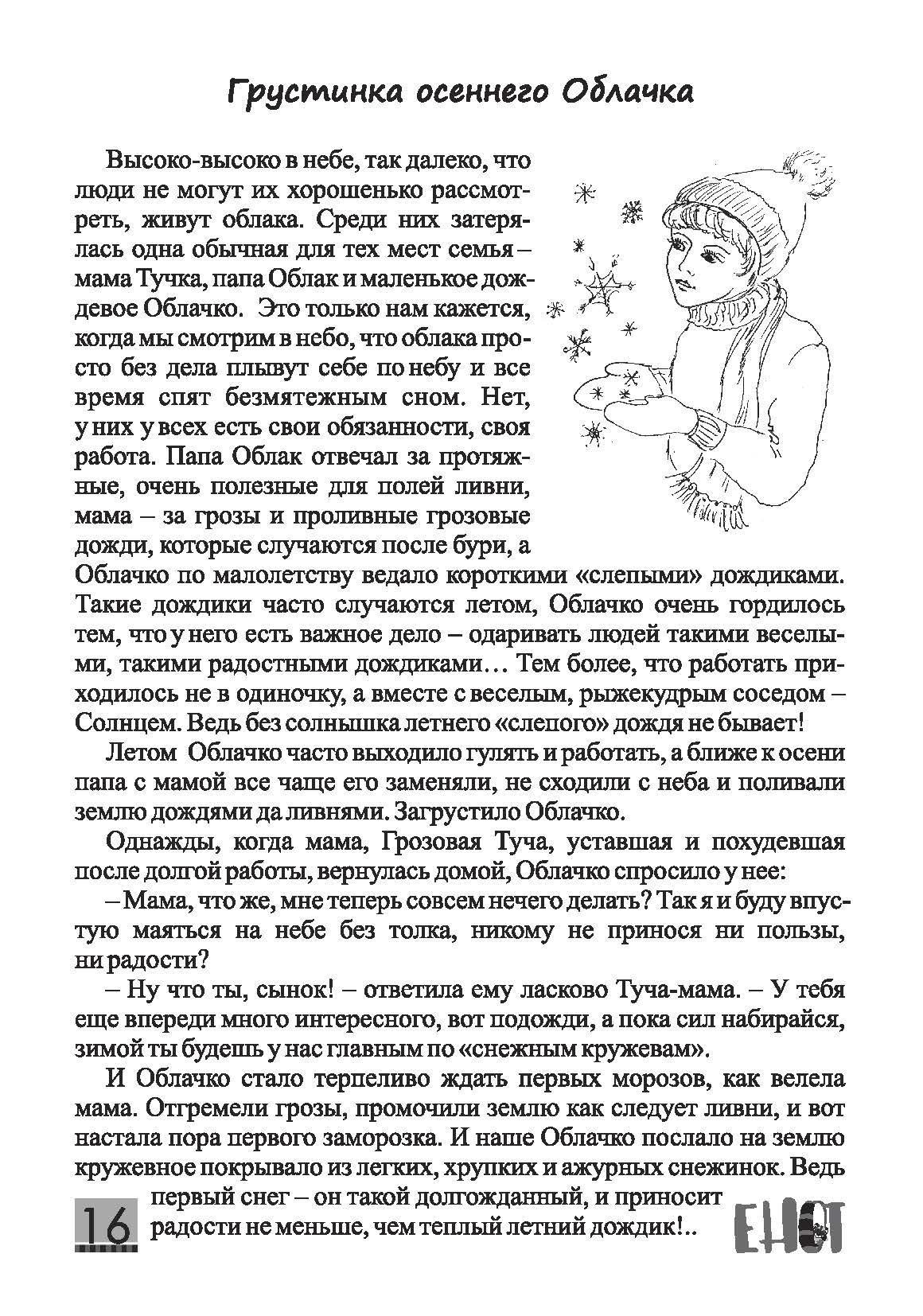 Детский журнал Енот - 2019.10 Страница 16
