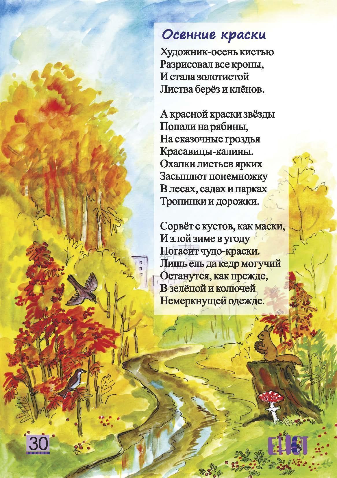 Детский журнал Енот - 2019.10 Страница 30