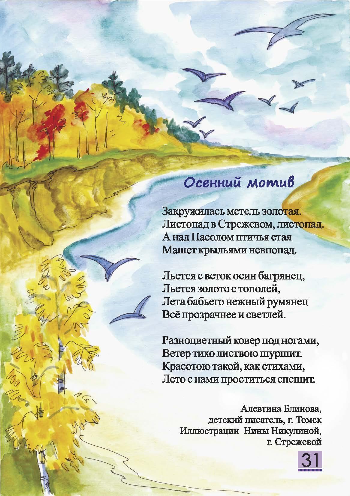 Детский журнал Енот - 2019.10 Страница 31